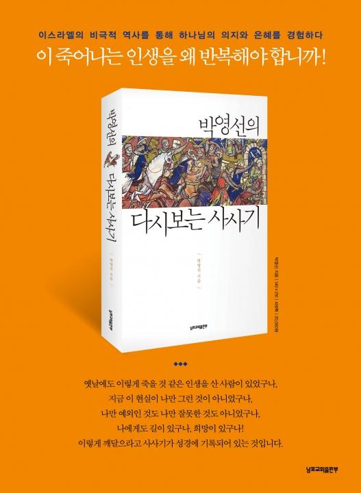 사사기-잡지광고 188x257