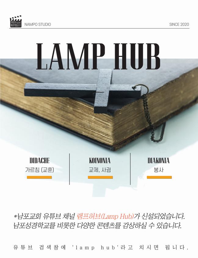 LAMP-HUB_1