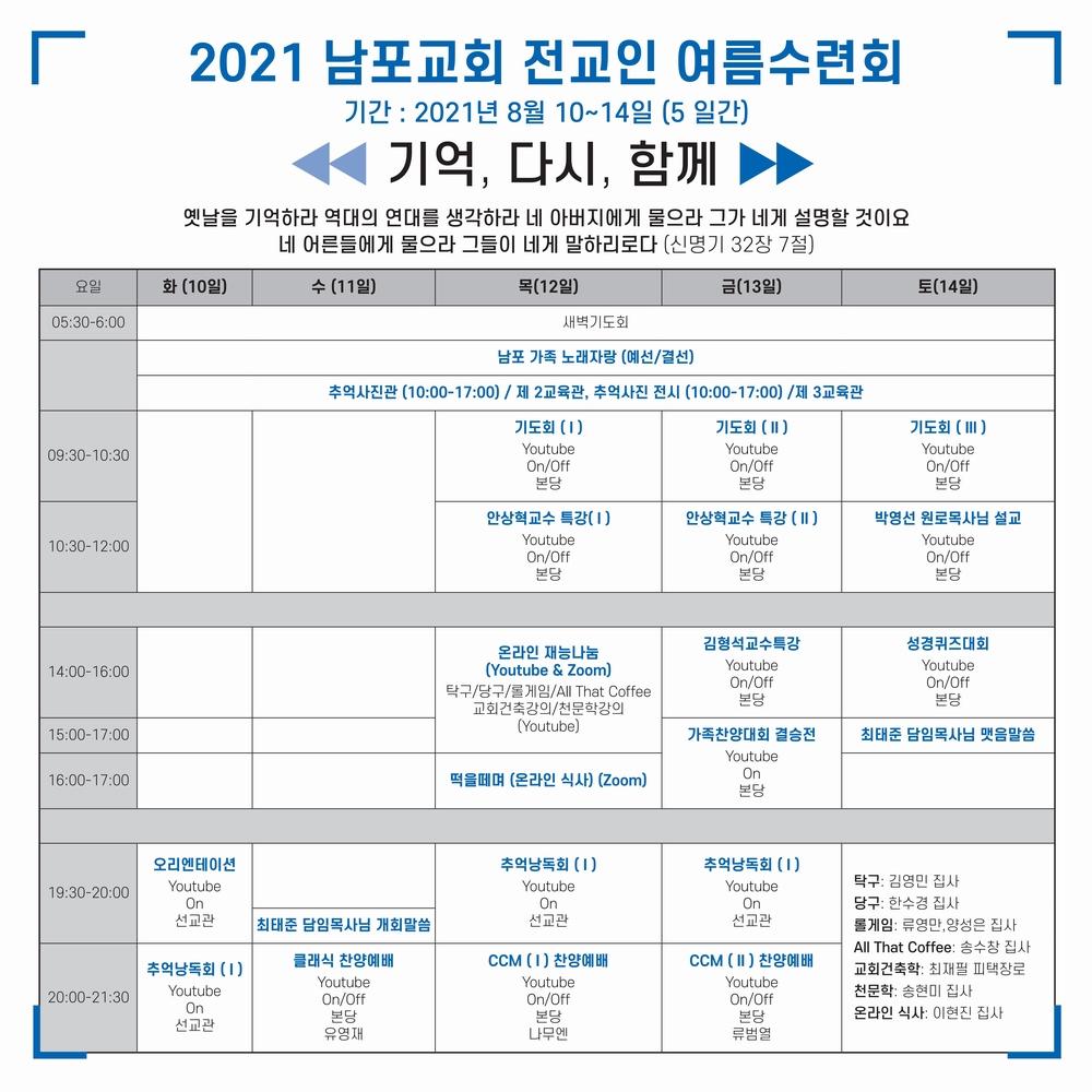 2021 전교인수련회 일정표